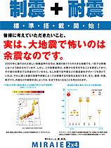 耐震と制震で安心できる住宅
