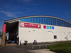 徒歩3分のところにあるドラックアカカベ四條畷田原台店