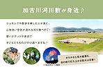 楽しみいっぱいの加古川河川敷へすぐ!