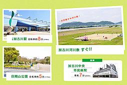 ローズビレッジ加古川中津II:交通図