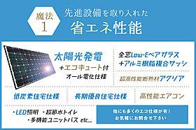 太陽光発電システムや超高性能の断熱材が標準仕様!