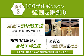 SHMB工法、安心の自社工場生産…強固な家創りが自慢です!