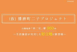 播磨町二子プロジェクト