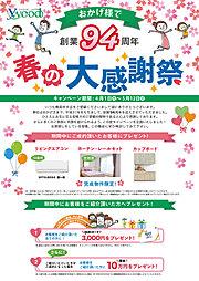 <横尾材木店>高崎市カーサリザータ和田多中町第2期
