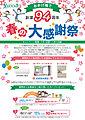 3/24更新<横尾材木店>高崎市カーサリザータ和田多中町第2期