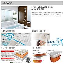 ■温度の低下を抑える浴槽を採用!お財布にも優しい浴室設備!