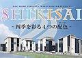 ■SHIKISAIシリーズ全52棟のコミュニティ■最終6期■和光市新倉2丁目