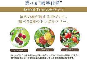 垣久の緑が映える街づくり。選べる3種類のシンボルツリー。