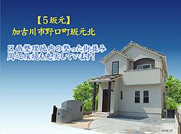 5坂元(建築条件付宅地)