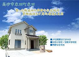 高砂市米田町米田【54米田:建築条件付宅地】