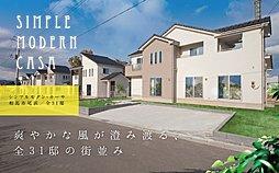 相馬市尾浜15-P1 (シンプルモダンカーサ相馬市尾浜)