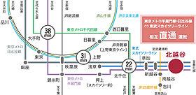 東武スカイツリーライン・始発利用可「北越谷」駅利用。
