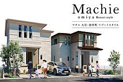 ポラスの分譲住宅 マチエ大宮・別所町リゾートスタイル
