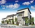 ポラスの分譲住宅 西大宮332プロジェクト ONE-LINK西大宮【石の街区】