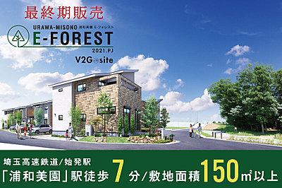 高性能な住まいづくり新発想の街づくりから、生まれる「先進の森」 E-FORESTシリーズは大規模開発が進む「みそのウィングシティ」内の未来を先取りしたスマートコミュニティ街区。緑豊かなコモン空間創出や高断熱化、創エネ、省エネ設備の導入など先進技術のにより、自然、街、人が繋がり、未来への好環境をはぐくむ「先進の森」です。,3LDK#4LDK#5LDK,面積101.79m2~111.65m2,価格未定,埼玉高速鉄道 浦和美園駅より徒歩8分,JR京浜東北線・JR埼京線・JR川越線・JR東北本線・東武アーバンパークライン・JR高崎線・埼玉新都市交通 大宮駅よりバス28分 浦和美園駅西口バス停より徒歩7分,埼玉県さいたま市緑区大字下野田字弦巻338番3の一部(底地)他