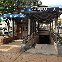 地下鉄東山線「本山」駅