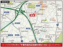 【セキスイハイム】稲毛・宮野木町:案内図
