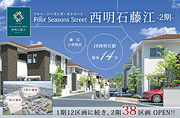 【KANJU】フォーシーズンズストリート西明石藤江2期