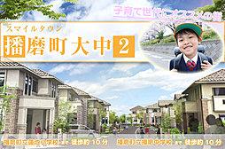【KANJU】播磨町大中2の外観