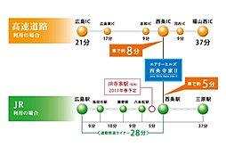 【JR寺家駅徒歩9分の土地分譲 】エアリーヒルズ西条寺家II:交通図