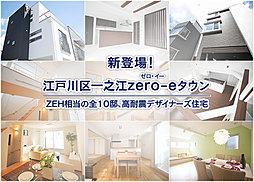 【駅徒歩3分】ZEH相当の高性能・全10邸【一之江zero-e...