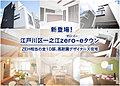 【駅徒歩3分】ZEH相当の高性能・全10邸【一之江zero-eタウン】高耐震デザイナーズ