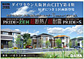 ダイワタウン大阪狭山CITY第4期