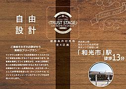 トラストステージ【エネファーム特別標準仕様】※和光市駅徒歩13...