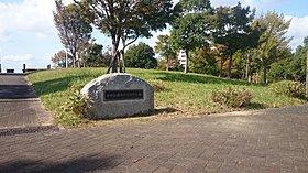 おゆみ野秋の道公園