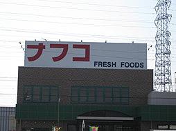スーパーナフコ中央店