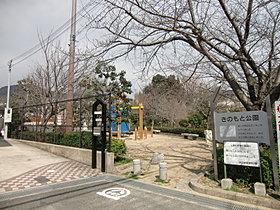 きのもと公園(徒歩2分)