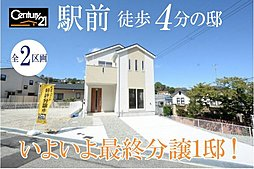 【駅前4分】クレイドルガーデン西宮市生瀬町 ~耐震 ・ 制震の...