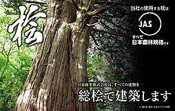 【総桧で建築します】 TX万博記念公園 島名諏訪 2880万円のその他