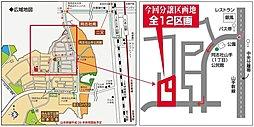 【ランドホーム】同志社山手第二期分譲:案内図