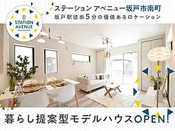 【千代田ホームのパステルシリーズ】坂戸南町ステーションアベニューの外観