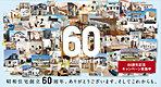 昭和住宅創立60周年
