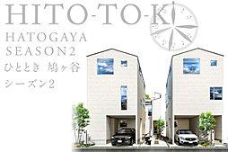 ポラスの分譲住宅 HITO-TOKIひととき鳩ヶ谷シーズン2の外観