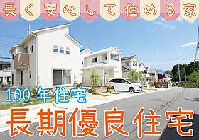 安心の長期優良住宅をご提案しております