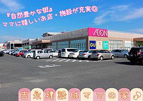 車で約7分 何でもそろうイオン猪名川店