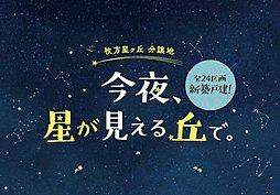 【ミハマホーム】枚方星ヶ丘:今夜、星が見える丘で。