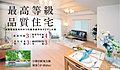 ナイスパワーホーム元今泉5丁目【冬暖かく、夏涼しい/ナイスの地震に強い家】