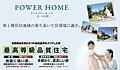 ナイスパワーホーム北一の沢町【夏涼しく、冬暖かい/ナイスの地震に強い家】