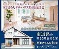 ナイス パワーホーム春日町【夏涼しく、冬暖かい/ナイスの地震に強い家】