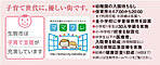 生駒市は「子育て支援・医療制度」が充実しています!
