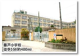 藤戸小学校 徒歩5分(約400m)