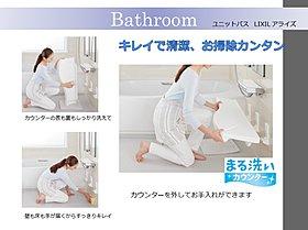 《浴室》取り外せるまる洗いカウンターでお掃除が簡単に