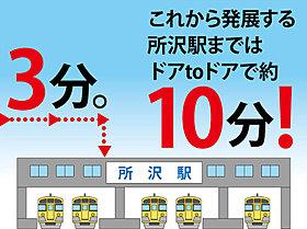 ドアtoドアで所沢駅まで約10分。