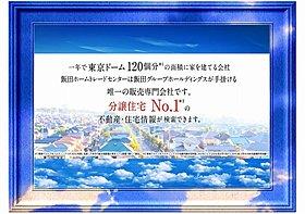 弊社は、飯田グループHDが手掛ける唯一の販売専門窓口です!