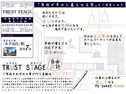 【みずほ台駅徒歩7分】トラストステージ 富士見市東みずほ台1丁...