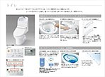 仕様・設備/タンク一体型節水シャワートイレ(100年クリーン)